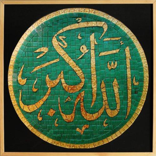 """Amazon.com : 26""""x34"""" Allah-hu-akbar Calligraphy Islamic in Glass and"""
