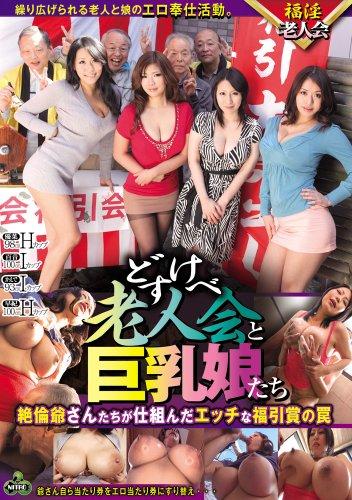 どすけべ老人会と巨乳娘たち [DVD]