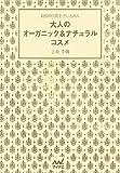 Amazon.co.jp大人のオーガニック&ナチュラルコスメ ~最強の美肌を手に入れる~