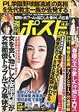 週刊ポスト 2014年 10/31号 [雑誌]