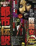 誰かにしゃべりたくなっちゃう!知るほど怖い都市伝説 (コアコミックス 220)