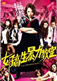 女子高生暴力教室 タイマンBOX [DVD]