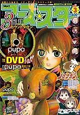 コミックアーススター3月号付録に「pupa」完全無修正版DVD