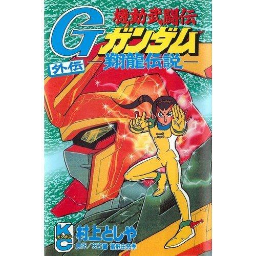 機動武闘伝Gガンダム外伝翔龍伝説 (コミックボンボン)