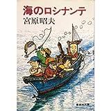 海のロシナンテ (集英社文庫)