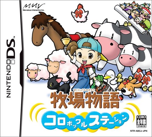 harvest-moon-colobocle-station-japan-import