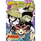 ダークブレイズ リプレイブック 狭間を駆けるヴァンガード (Role&Roll RPGシリーズ)