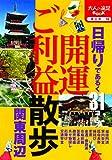 開運ご利益散歩 関東周辺 (大人の遠足BOOK)