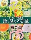 陰と陽の不思議「野菜編」 (LJ books―料理シリーズ)
