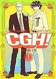 CGH! / 小池田 マヤ のシリーズ情報を見る