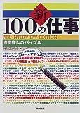 新 100の仕事—適職探しのバイブル