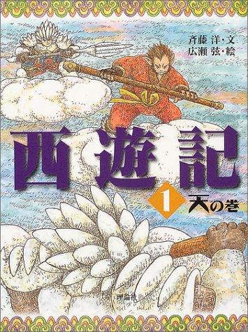 西遊記〈1〉天の巻 (斉藤洋の西遊記シリーズ 1)