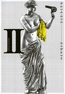 テルマエ・ロマエ THERMÆ ROMÆ 2巻 ドンドコドンドコ