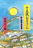 十五夜お月さん―野口雨情童謡選