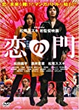 恋の門 スペシャル・エディション (通常版) [DVD]