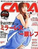 CAPA (キャパ) 2011年 08月号 [雑誌]