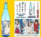 武甲酒造 「あの花」特別純米酒 360度ラベル 720ml