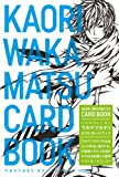 ���J�}�c�J�I���|�X�g�J�[�h�u�b�N KAORI WAKAMATSU CARD BOOK