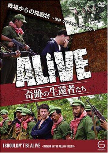 ALIVE<奇跡の生還者達>エピソード8 戦場からの招待状~密林 ゲリラからの逃避行~ [DVD]