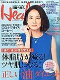 日経 Health (ヘルス)2015年9月号