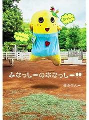 ふなっしーの本なっしー! !