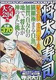 将太の寿司全国大会編 雪の金沢白魚勝負!の巻 (プラチナコミックス)