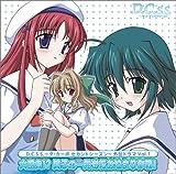 TVアニメ「D.C.S.S. ~ダ・カーポ セカンドシーズン~」外伝ドラマ Vol.1