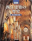 図説 西洋建築の歴史 (ふくろうの本/日本の文化)