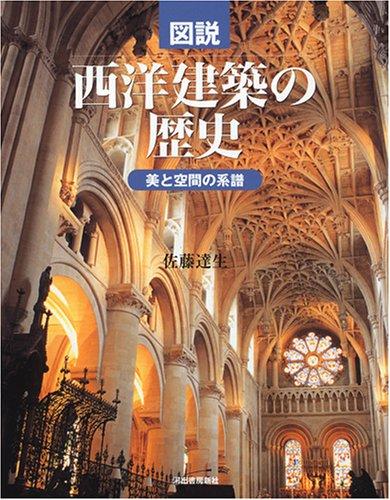 Una guía ilustrada de la historia arquitectónica occidental (OWL libros / cultural de Japón)