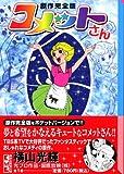 コメットさん (講談社漫画文庫 (よ1-79))