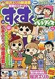 すくすくパラダイス Vol.33 2012年 10月号 [雑誌]