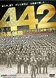 442日系部隊 アメリカ史上最強の陸軍[DVD]