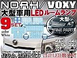 ヴォクシー ルームランプ ノア ルームランプ 大型ドーム型タイプLEDルームランプVOXYNOAH室内灯内装パーツ9点セットドレスアップ