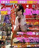 スーパー写真塾 2011年 12月号 [雑誌]