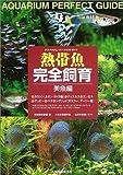熱帯魚完全飼育 美魚編—アクアリウム・パーフェクトガイド
