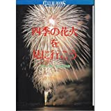 Let's go to see the fireworks of the four seasons (Kodansha Culture Books) (1998) ISBN: 4061981307 [Japanese Import]