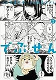 でぶせん(2) (ヤンマガKCスペシャル)