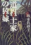 道祖土(さいど)家の猿嫁