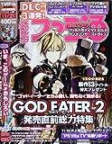 週刊 ファミ通 2013年 11/21号 [雑誌]