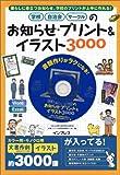 学校 自治会 サークルのお知らせ・プリント&イラスト3000