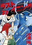 ラストイニング 37 (ビッグコミックス)