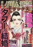 まんがグリム童話デラックス 2009年 11月号 [雑誌]