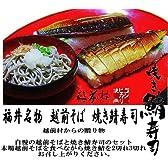 【ギフトパック】直火焼き鯖寿司400g1本+越前そば4食セット