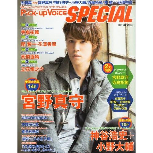 Pick-up Voice SPECIAL (ピックアップボイス スペシャル) 2012年 12月号 [雑誌]