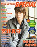 Pick-up Voice SPECIAL (ピックアップボイス スペシャル) 2012年 12月号 [雑誌]