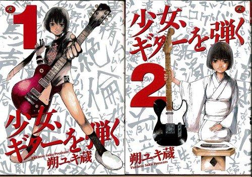 全2巻完結セット(ワニマガジンコミックス)