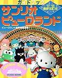 サンリオピューロランド ガイドブック (Japanese dream guidebook)