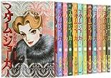 マダム・ジョーカー コミック 1-12巻セット (ジュールコミックス)