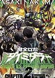 健全ロボ ダイミダラー 2巻 (ビームコミックス(ハルタ))