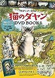 TVアニメ 猫のダヤン DVD BOOK1 ([物販商品・グッズ])